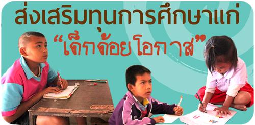 ส่งเสริมทุนเด็กด้อยโอกาส2