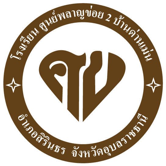 logo ศูนย์พลาญข่อย บ้านด่านเม่น-01